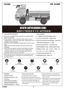 M1078 LMTV (броньова кабіна) - Трубач 01009