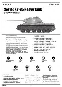 Σοβιετική KV-85 Βαρύ Δεξαμενή - ο Σαλπιγκτής 01569
