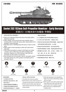 苏联2S3 152毫米自螺旋桨榴弹炮-早期版本的小号手05543