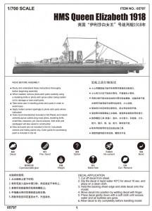 HMS Queen Elizabeth 1918 - Trumpeter 05797