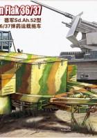 Германски противовъздушни боеприпаси Трейлерные превоз - BRONCO CB35079