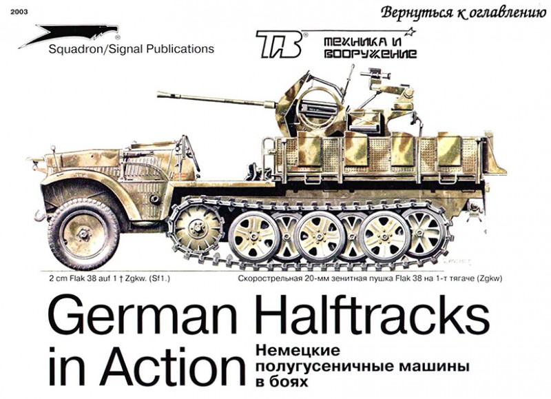 German Half-Tracks in Action - Squadron Signal SS2003