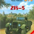 Zis-5-Wydawnictwo军备210