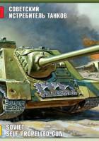 ソビエト自走砲Su-100-Zvezda3531