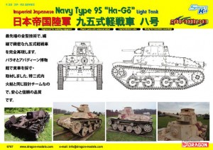 "Imperial Japanese Navy Type 95 ""Ha-Go"" Light Tank - DML 6767"