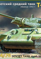 Т-34/76 советский танк мод. 1942-Звезда 3535
