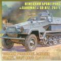 Θωρακισμένο φορέα Sd.Kfz. 251/1 Hanomag - Zvezda 3572