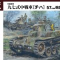 ИЯ Main Battle Tank Type 97 CHI-HA - Fine Molds FM25