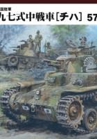 IJA Main Battle Tank Type 97 CHI-HA - Fine Molds FM25