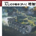 ИЯ Main Battle Tank Type 97 CHI-HA - Fine Molds FM27