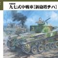 IJA主力戦車タイプ97SHINHOTO CHI-HA早めの船体-微細金型FM26