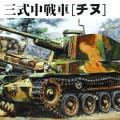HÆRENS kampvogne, Type 3 CHI-NU - Fine Forme FM11