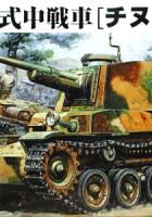 IJA Medium Tank Type 3 CHI-NU - Fine Molds FM11