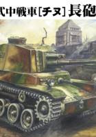 IJA Medium Tank Type 3 CHI-NU Long-Barreled version - Fine Molds FM29