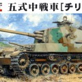 IJA Medium Tank Type 5 CHI-RI - Fine Molds FM28