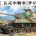 IJA Medium Tank Type 5 CHI-RI - Fine Molds FM28