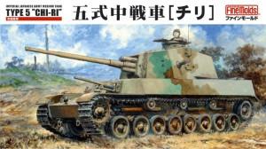 日本的中型坦克5型CHI-RI-好的模具FM28