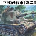 日本坦克的驱逐舰类型3HONI三细模FM20