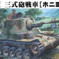 IJA Tank Destroyer Typ 3 HONI III - Výtvarné Formy FM20