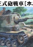 IJA Tank Destroyer Type 3 HONI III - Fine Molds FM20