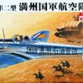 ВСА Тип 1 други борац Накадзима Ки-43-II MANCHOUKUO - дивне облике FB9SP