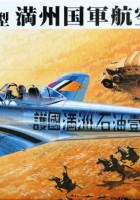 IJA Type 1 Fighter II NAKAJIMA Ki-43-II MANCHOUKUO - Fine Molds FB9SP