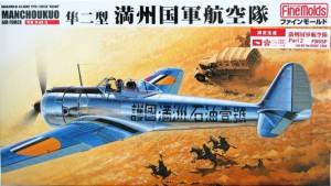 IJA Type 1 Fighter II NAKAJIMA Ki-43-II MANCHOUKUO - Jemné Formy FB9SP
