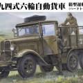 IJA Type 94 6-Wheeled Truck Hard Top - Fine Molds FM30