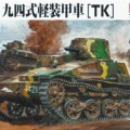 IJA式95式軽戦車HA-GO北部満洲-微細金型FM18