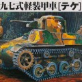 IJA Type 97 light armored car TE-KE - Fijne Mallen FM10