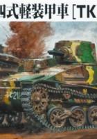 日本Type94轻型装甲车的传统知识的现模FM17