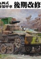 IJA Type94 Light Armored Car TK Late - Fine Molds FM19