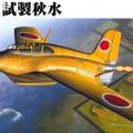 """IJN przechwytujące """"Mitsubishi"""" J8M1 SHUSUI - piękne formy ФБ6"""