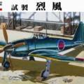 """IJN """" MITSUBISHI A7M1 REPPU SAM - Fine Pelėsis FB11"""