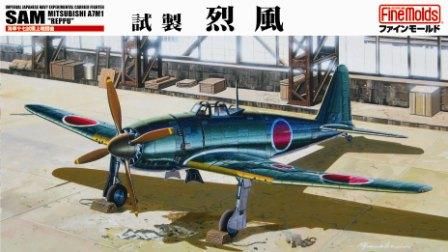 IJN MITSUBISHI A7M1 REPPU SAM - Fine Former FB11