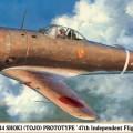Nakajima KI44 Shoki Prototype 47e Édition Limitée - Hasegawa 07302