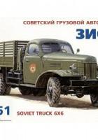 ЗИС-151 Soviet Truck - Zvezda 3541