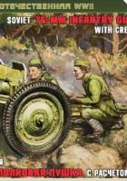 Soviet 76-mm Gun - Zvezda 6145