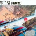 IJA Tüüp 1 Fighter II NAKAJIMA Ki-43-II Hilja Ver OSCAR - Trahvi Hallitusseened FB4