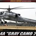 AH-64A - Γκρι Camo 2003 - ΑΚΑΔΗΜΊΑ 12239