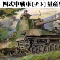 Négy képlet tank [Tito] Prototípus - Jól Formák FM33