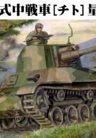 Four formula tank [Tito] Prototype - Fine Molds FM33