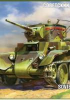 BT-7 Soviet Tank - Звезда 3545