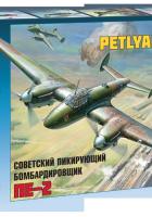 SOVIET DIVE BOMBER PE-2 - Zvezda 4809