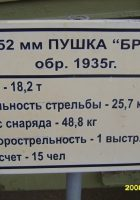 155-мм, БР-2 оръдие обр. 1935