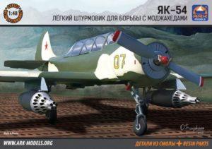 Модели АРК - 48046