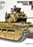 Tamiya - 35355