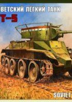 Zvezda - 3507