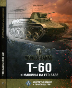 Tactical Press - T-60 and cars based on it