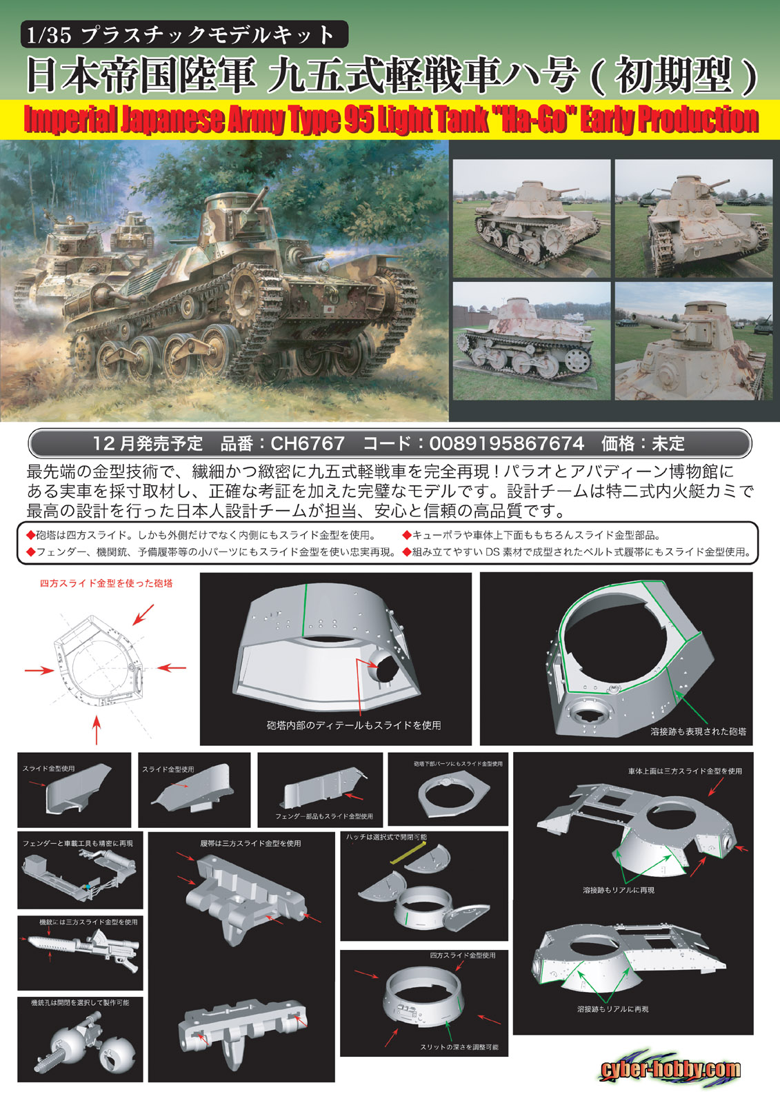 "Imperial Japanese Army Type 95 Light Tank ""Ha-Go"" Early Production - DML 6767"